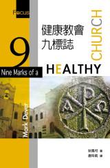 健康教會九標誌