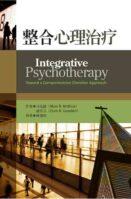 整合心理治療-簡