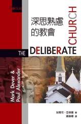 深思熟慮的教會0921-red