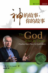 神的故事-繁1