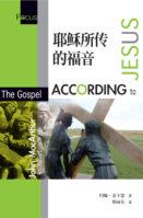 耶穌所傳的福音2012-簡體封面-new