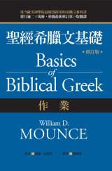 聖經希臘文基礎作業封面20120902-ok-out