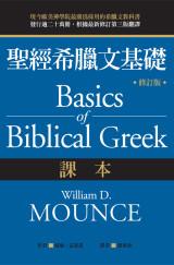 聖經希臘文基礎課本封面
