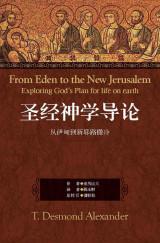 聖經神學導論-簡1