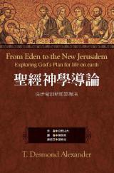 聖經神學導論-繁1