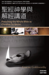 聖經神學與解經講道