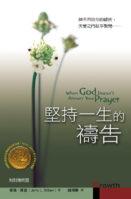 堅持一生的禱告