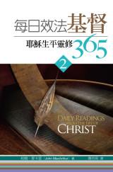 每日效法基督2