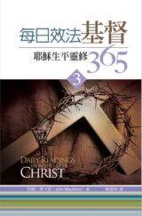 每日效法基督封面-2011-3