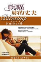 祝福妳的丈夫