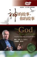 神的故事-DVD