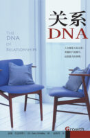 關係DNA簡體版-平裝-0504-ok