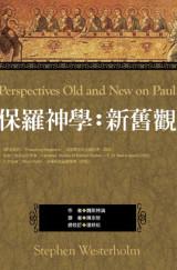 保羅神學新舊觀正面