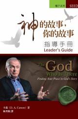 神的故事-指導