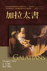 Galatians-T