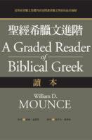 聖經希臘文進階讀本封面