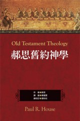 house-old Testament Theology_Front