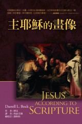 主耶穌的畫像封面-0403-tw-ok