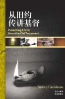 Preching_Christ_From_The_Old_Testament_S