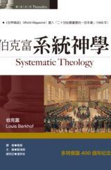 伯克富系統神學-正面網頁