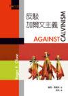 反對加爾文主義-繁體封面完稿