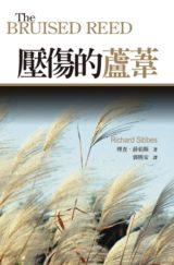 壓傷的蘆葦封面-繁體0221-2
