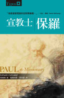 宣教士保羅正面-繁