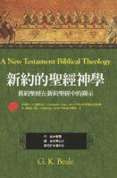 新約的聖經神學-繁體正面