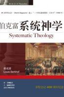 伯克富系統神學-cover-簡-500x500