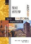 聖經教牧學-繁體正面