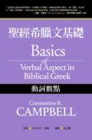 聖經希臘文基礎:動詞觀點-繁-正面