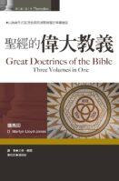 聖經的偉大教義正面_繁體
